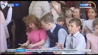 выборы в Кемеровской области
