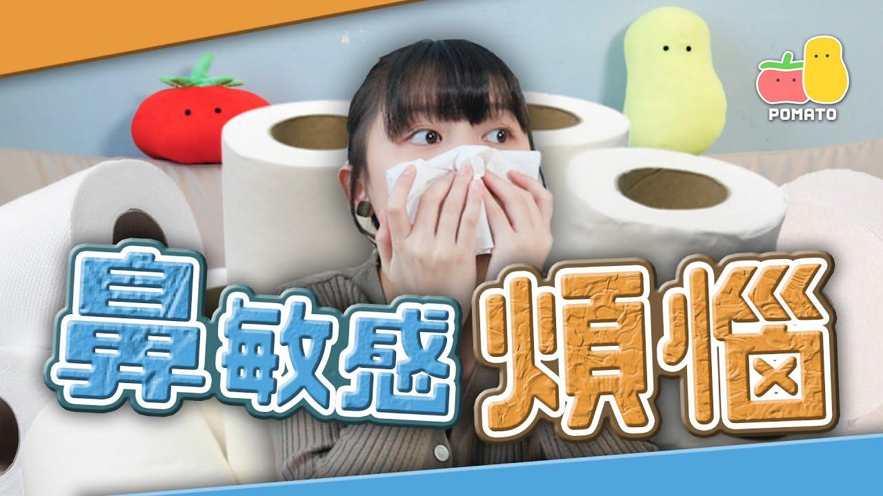 【想割咗個鼻 😷】轉季最大煩惱—鼻敏感 👁👃🏻👁 Pomato 小薯茄