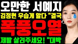 """배우 서예지 """"…"""