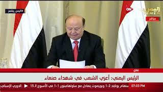 كلمة الرئيس اليمني عبدربه منصور هادي تعقيبا على اغتيال صالح
