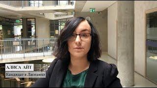 Алиса Айт: я выступаю за возможность обучения на родном языке