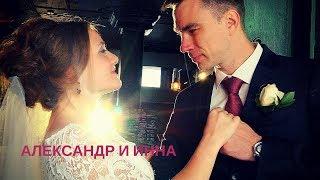 Свадьба Александра и Инны, Омск. Видеограф на свадьбу в Омске