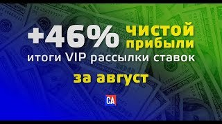 ЗАРАБОТОК НА СТАВКАХ | 46% ПРИБЫЛИ ЗА АВГУСТ В VIP ГРУППЕ СПОРТ АНАЛИЗА