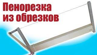 видео: Моделист-конструктор. Пенорезка из выброшенных обрезков | Хобби Остров.рф