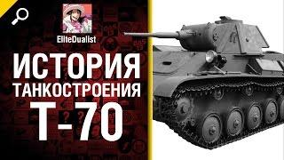 Герой Прохоровки T-70 - История танкостроения - от EliteDualist Tv [World of Tanks]