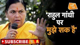 आखिर क्यों उमा भारती को राहुल पर है शक? | UP Tak