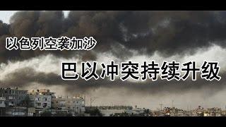 20160526 梁文道:一千零一夜 巴以冲突根源大揭秘