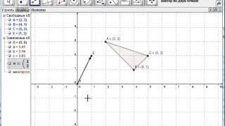 Перенос треугольника по вектору