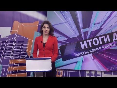 Итоги дня. Выпуск от 17.01.2020