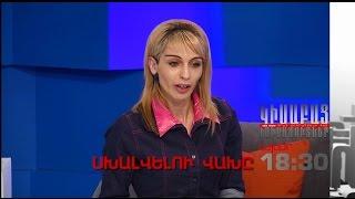 Kisabac Lusamutner anons 21.04.17 Skhalvelu Vakhe