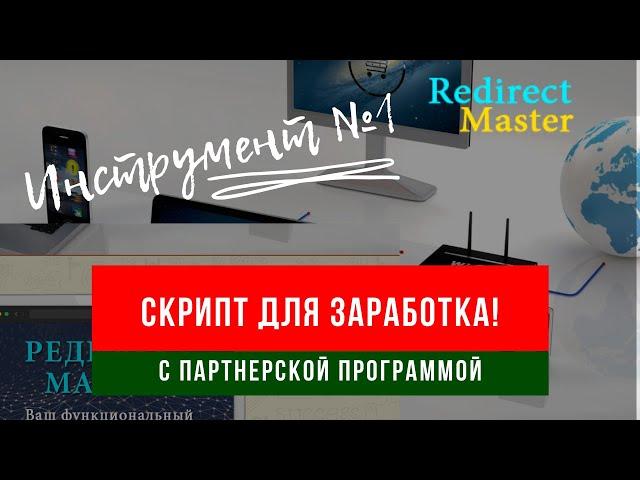 Скрипт для заработка с партнерской программой Redirect Master