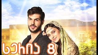 ახალი რძალი 8 სერია ქართულად / axali rdzali 8 seria qartulad