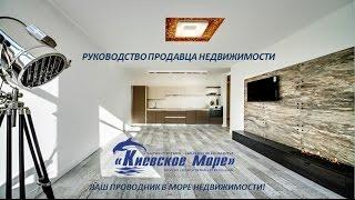 Как быстро и дорого продать квартиру в Киеве самому. Руководство продавца недвижимости.(Агентство недвижимости