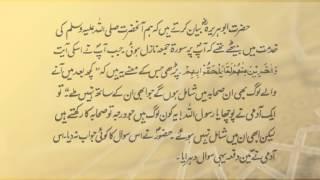 Masih-e-Maud Day: Hadith 1