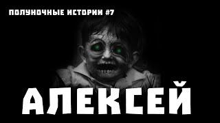 Страшні Історії ''Олексій'' (Страшна Історія на ніч біля Багаття)