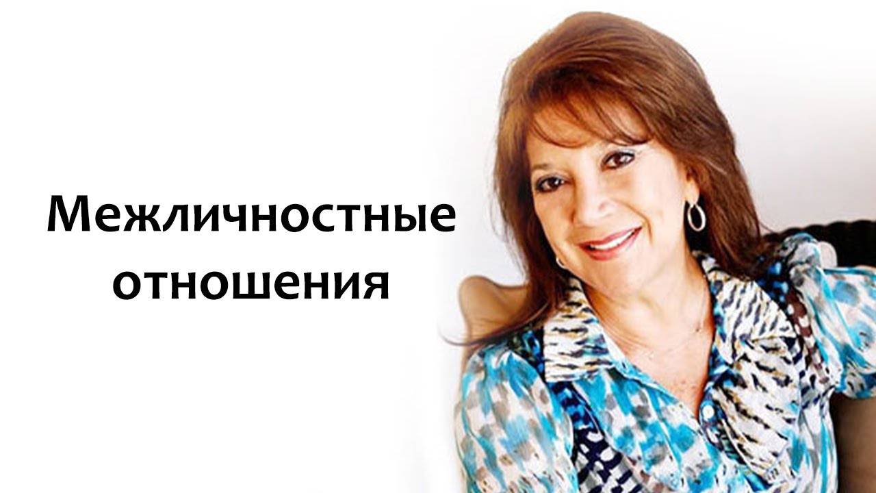 Ответы от Лауры Сильвы 4: межличностные отношения