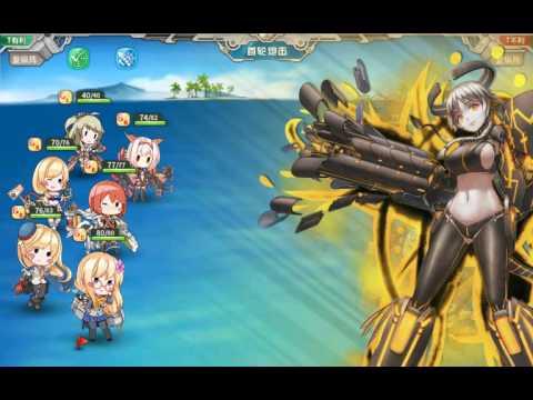 [Warship Girls R] Iron Bottom Sound Defensive Battle E-5(June event)