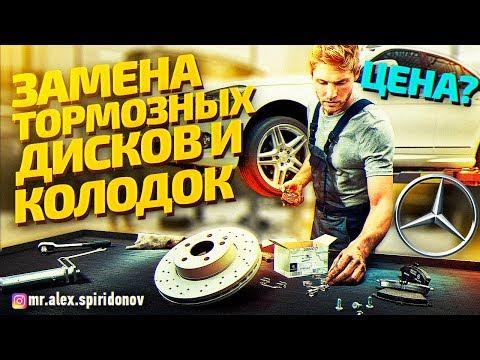 СТО / АВТОСЕРВИС / ШИНОМОНТАЖ / МЕРСЕДЕС (ВЫПУСК №35)