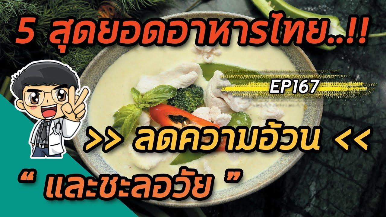 EP167 : 5 สุดยอดอาหารไทยลดความอ้วนและชะลอวัย
