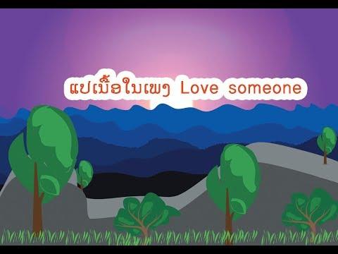 ເນື້ອເພງ Love Someone Lukas Graham-ແປລາວ