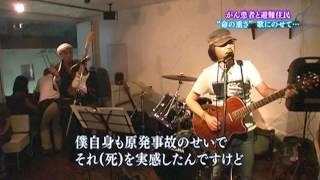 おととし2011年11月、尿管がんステージ4と宣告されながらも 2011年12月7日神戸チキンジョージで約400人の観客を集め ロック...
