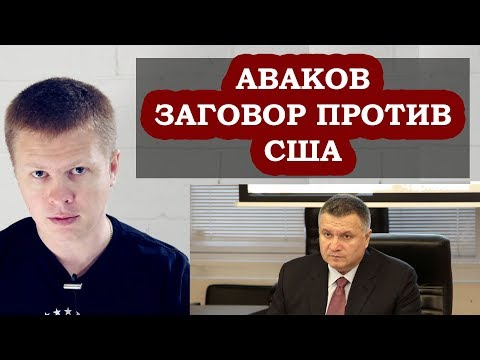 Крах Авакова! Скандал