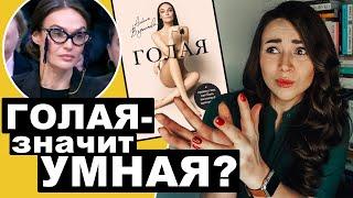 книга Алены Водонаевой: кому? зачем? для чего?