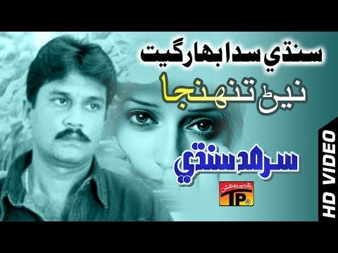Sindhi Sada Bahar Geet - Nain Tunjha - Sarmad Sindhi - Sindhi Full HD Song