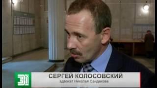 Суд за закрытыми дверями. Адвокат Николая Сандакова просит вернуть дело на доследование(, 2016-10-13T08:14:03.000Z)