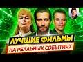 ЛУЧШИЕ фильмы, основанные НА РЕАЛЬНЫХ СОБЫТИЯХ // ДКино