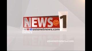 Asianet News @ 1 PM : ഒരു മണി വാര്ത്തകള് വിശദമായി 20 SEP 2018