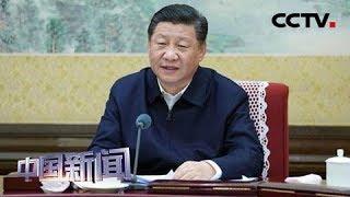 [中国新闻] 中共中央政治局召开会议 审议《中国共产党机构编制工作条例》和《中国共产党农村工作条例》 中共中央总书记习近平主持会议 | CCTV中文国际