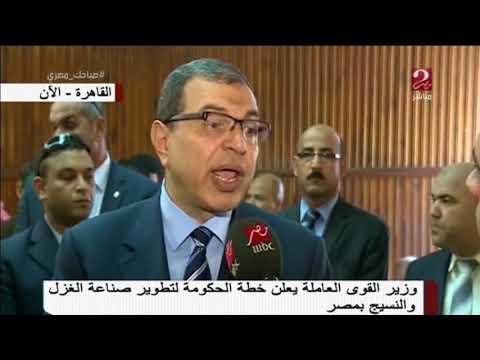 وزير القوي العاملة يعلن خطة الحكومة لتطوير صناعة الغزل والنسيج بمصر