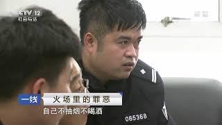 《一线》 20190910 火场里的罪恶| CCTV社会与法
