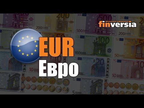 Видео-справочник: Все о Евро (EUR) от Finversia.ru. Валюты мира.