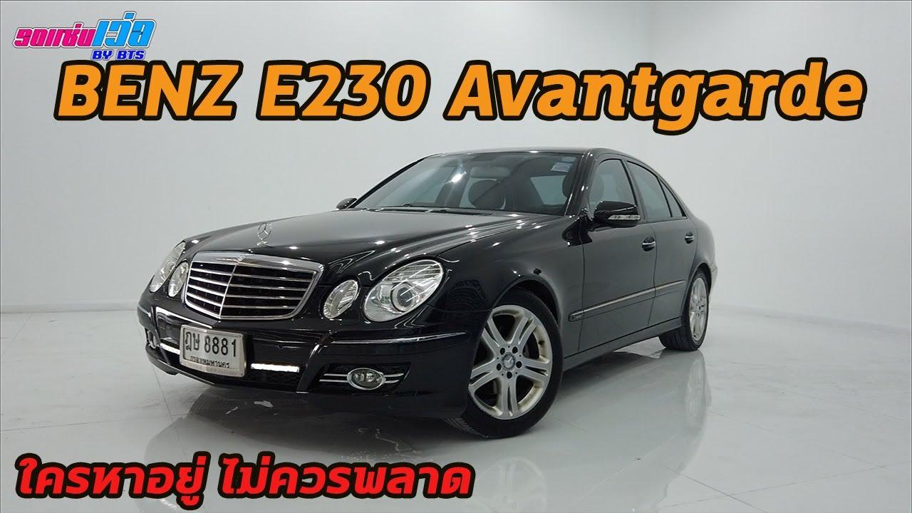 รถแซ่บเว่อ BENZ E230 Avantgarde W211 รถ 10 กว่าปี แต่สภาพยังสวยเนียนใส ใครหาอย่าช้า EP.125