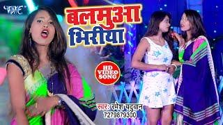बलमुआ भिरिया - Video Song - Ramesh Yaduwan (2019) का हिट गाना - Balamua Bhiriya - Bhojpuri Song 2019