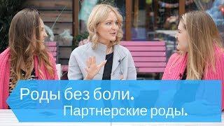 ИСТОРИЯ РОДОВ. Партнерские Роды. ПМЦ  Москва.