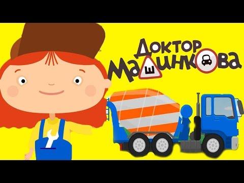 Доктор Машинкова. Мультик про машинки Развивающие видео игры для детей