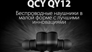 Почему Коляныч купил наушники QCY QY12?