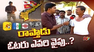 Poll Yatra: Voice Of Common Man   AP 2019 Election Survey From Raptadu   NTV Special