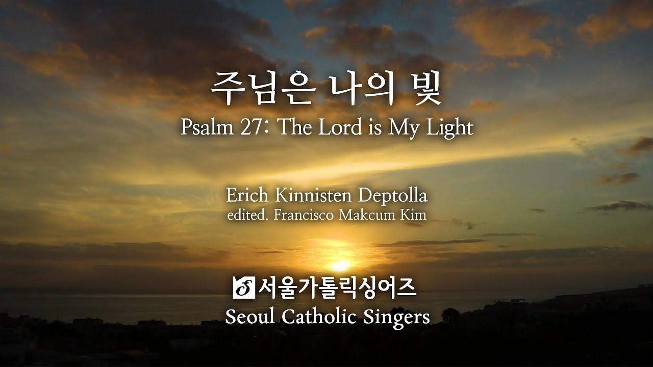 주님은 나의 빛 The Lord is My Light - Erich Deptolla | 서울가톨릭싱어즈
