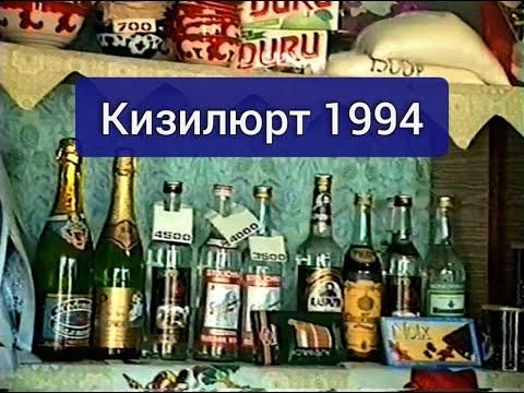 Кизилюрт 1994 (Горит свеча - Сергей Павлов)