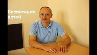 Воспитание детей Торсунов О.Г. Москва ЦВК 07.04.2009