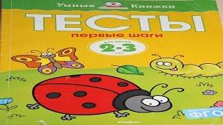 Издание развивающего обучения Тесты Первые шаги для детей 2-3 лет Серия Умные книжки