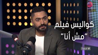#أجمد7 | تامر حسني يكشف عن كواليس فيلمه الجديد
