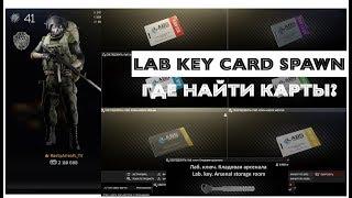 Скачать Escape From Tarkov Laboratory Key Card Spawn Где найти карты