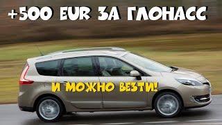 Стало возможным пригнать авто из Европы и сколько стоит ГЛОНАСС? ClinliCar автоподбор спб.(, 2017-09-14T03:15:17.000Z)