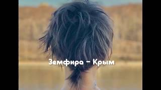 Земфира Крым Текст песни