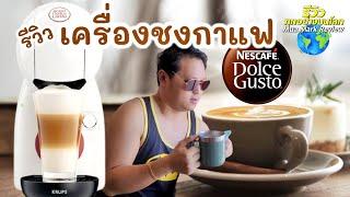 รีวิว: เครื่องชงกาแฟ Nescafe D…